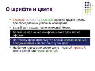 Красный, лиловый и зеленый шрифты трудно читать при определенных условиях освеще