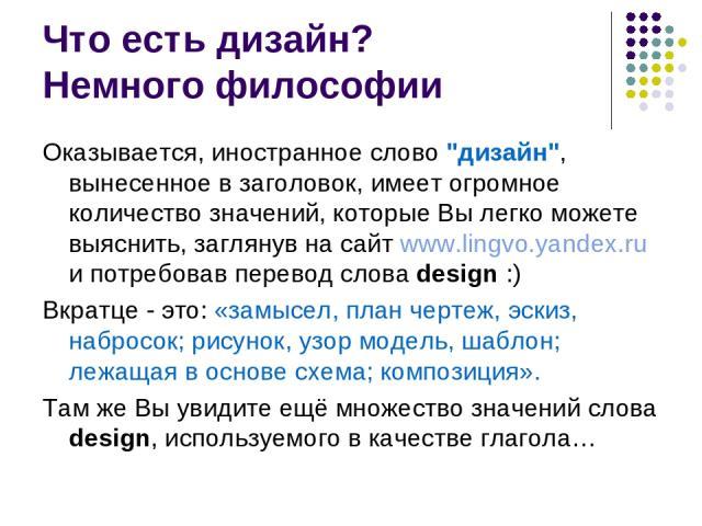 Что есть дизайн? Немного философии Оказывается, иностранное слово