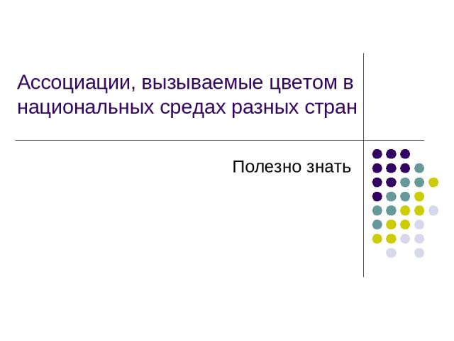 Полезно знать Ассоциации, вызываемые цветом в национальных средах разных стран