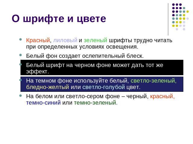 Красный, лиловый и зеленый шрифты трудно читать при определенных условиях освещения. Белый фон создает ослепительный блеск. Белый шрифт на черном фоне может дать тот же эффект. На темном фоне используйте белый, светло-зеленый, бледно-желтый или свет…