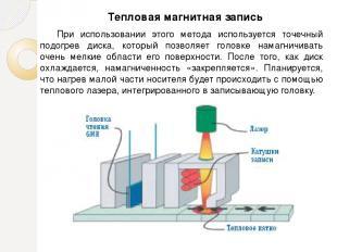 При использовании этого метода используется точечный подогрев диска, который поз