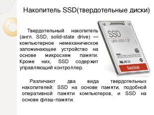 Накопитель SSD(твердотельные диски) Твердотельный накопитель (англ. SSD, solid-s