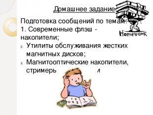 Домашнее задание Подготовка сообщений по темам: 1. Современные флэш - накопители