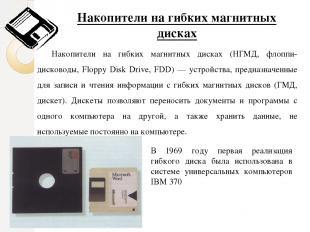 Накопители на гибких магнитных дисках Накопители на гибких магнитных дисках (НГМ