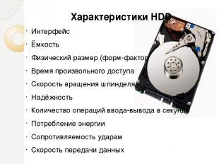 Характеристики HDD Интерфейс Ёмкость Физический размер (форм-фактор Время произв