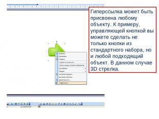 Гиперссылка может быть присвоена любому объекту. К примеру, управляющей кнопкой