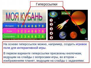 На основе гиперссылок можно, например, создать игровое поле для интерактивной иг