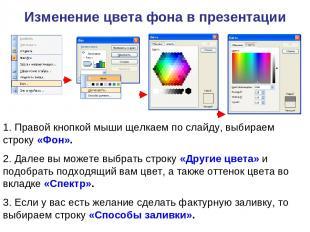 Изменение цвета фона в презентации 1. Правой кнопкой мыши щелкаем по слайду, выб