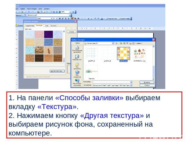 1. На панели «Способы заливки» выбираем вкладку «Текстура». 2. Нажимаем кнопку «Другая текстура» и выбираем рисунок фона, сохраненный на компьютере.