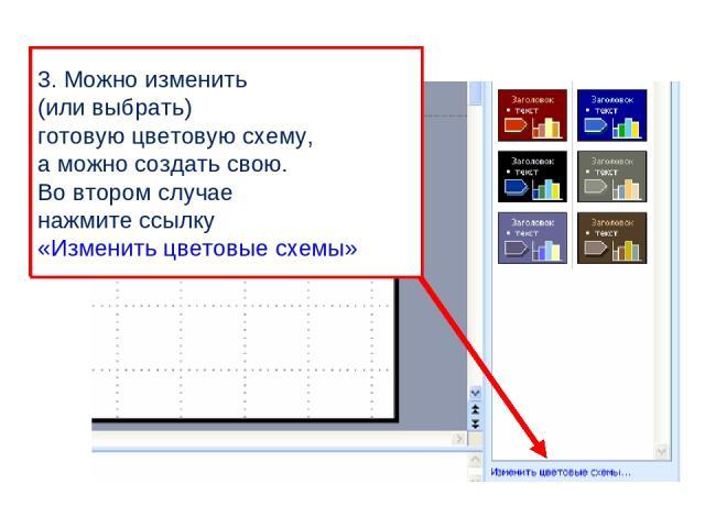 3. Можно изменить (или выбрать) готовую цветовую схему, а можно создать свою. Во втором случае нажмите ссылку «Изменить цветовые схемы»