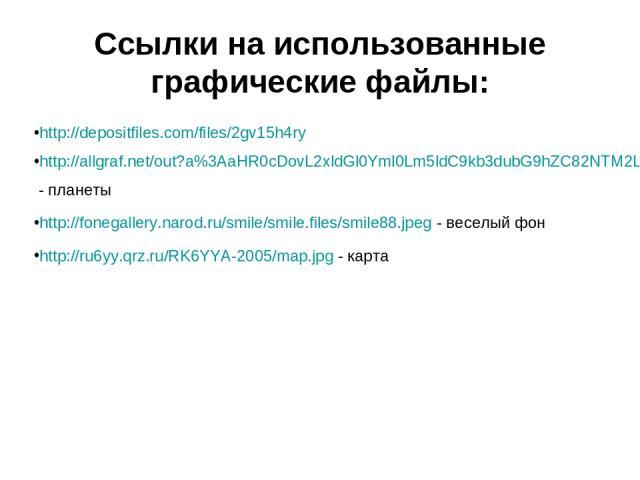 http://depositfiles.com/files/2gv15h4ry http://allgraf.net/out?a%3AaHR0cDovL2xldGl0Yml0Lm5ldC9kb3dubG9hZC82NTM2LjZiZTViMTQxMGJjNTg0MTYzZjFiMDc3NjcvRUYwMV9QbGFuZXRzMi50YXIuaHRtbA%3D%3D - планеты http://fonegallery.narod.ru/smile/smile.files/smile88.j…