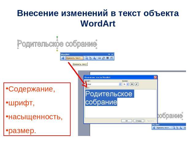 Содержание, шрифт, насыщенность, размер. Внесение изменений в текст объекта WordArt