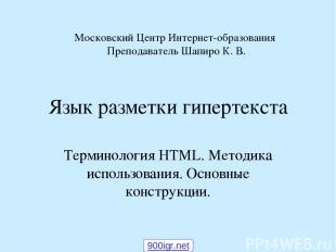 Язык разметки гипертекста Терминология HTML. Методика использования. Основные ко