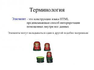 Терминология - это конструкция языка HTML предписывающая способ интерпретации по