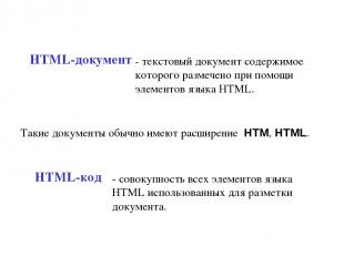 HTML-документ - текстовый документ содержимое которого размечено при помощи элем