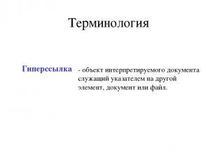 Гиперссылка - объект интерпретируемого документа служащий указателем на другой э