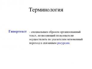 Гипертекст - специальным образом организованный текст, позволяющий пользователю