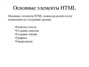 Основные элементы HTML Разметка текста Создание списков Создание таблиц Графика