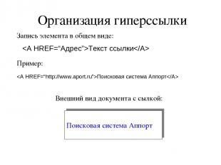 Организация гиперссылки Текст ссылки Запись элемента в общем виде: Пример: Внешн