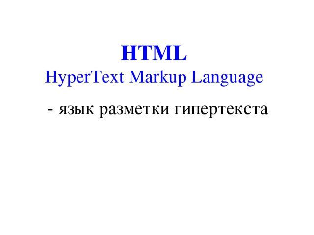 HTML HyperText Markup Language - язык разметки гипертекста
