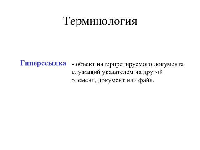 Гиперссылка - объект интерпретируемого документа служащий указателем на другой элемент, документ или файл. Терминология