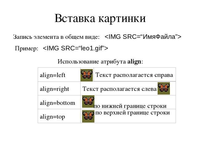 Вставка картинки Запись элемента в общем виде: Пример: Использование атрибута align: