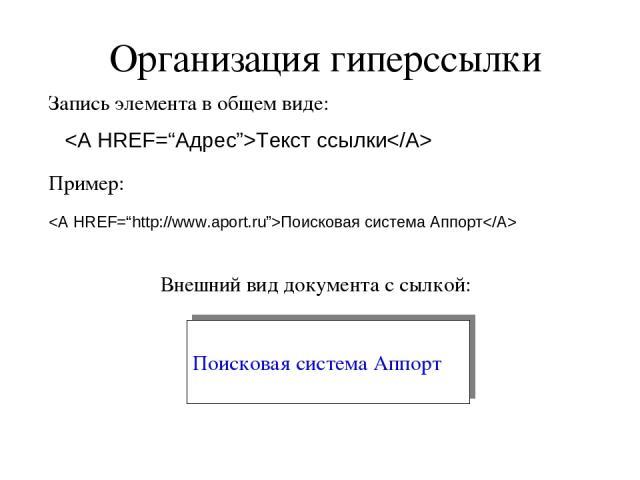 Организация гиперссылки Текст ссылки Запись элемента в общем виде: Пример: Внешний вид документа с сылкой: Поисковая система Аппорт Поисковая система Аппорт