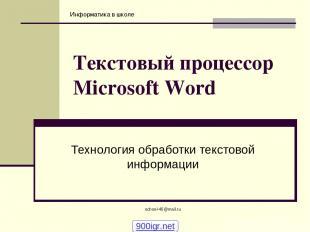 school-46@mail.ru Текстовый процессор Microsoft Word Технология обработки тексто
