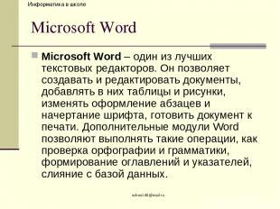 school-46@mail.ru Microsoft Word Microsoft Word – один из лучших текстовых редак