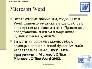 school-46@mail.ru Microsoft Word Все текстовые документы, созданные в Word, хран