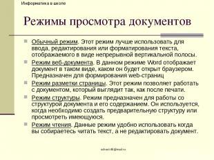 school-46@mail.ru Режимы просмотра документов Обычный режим. Этот режим лучше ис