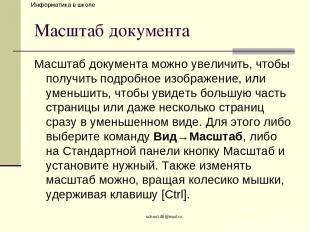 school-46@mail.ru Масштаб документа Масштаб документа можно увеличить, чтобы пол