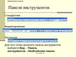 school-46@mail.ru Панели инструментов Стандартная Форматирование Рисование Для т