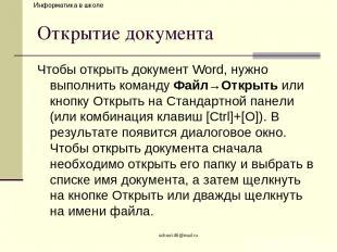 school-46@mail.ru Открытие документа Чтобы открыть документ Word, нужно выполнит