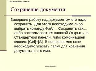 school-46@mail.ru Сохранение документа Завершив работу над документом его надо с
