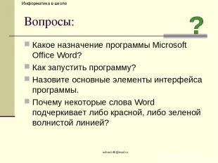 school-46@mail.ru Вопросы: Какое назначение программы Microsoft Office Word? Как