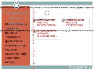 Класифікація систем обробки тексту Форматування тексту – надання текстовим фрагм