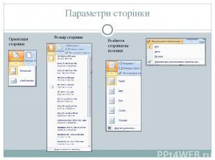 Параметри сторінки Орієнтація сторінки Розмір сторінки Розбиття сторінки на коло