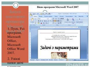 Запуск текстового процесора Microsoft Word 2007 1. Пуск, Усі програми, Microsoft