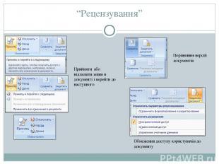 """""""Рецензування"""" Порівняння версій документів Обмеження доступу користувачів до до"""