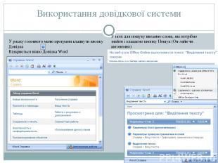 Використання довідкової системи У рядку головного меню програми клацнути кнопку