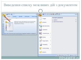 Виведення списку можливих дій з документом