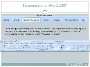 Головне меню Word 2007 Ярлики вкладок Після вибору одного із пунктів головного м
