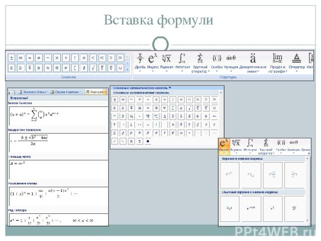 Вставка формули