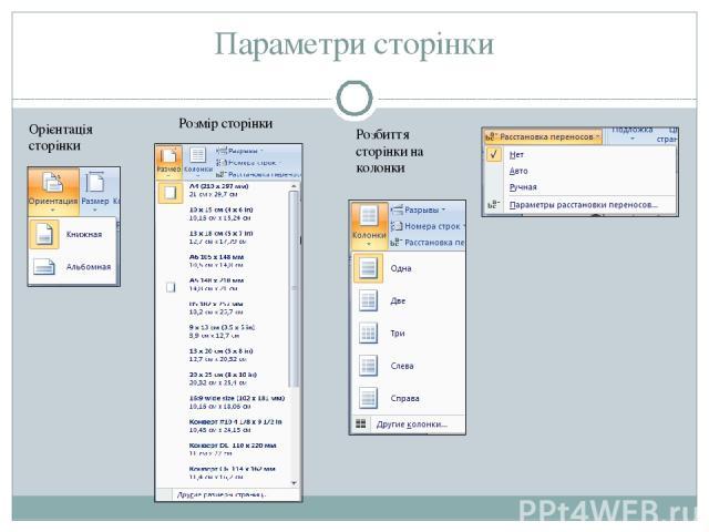 Параметри сторінки Орієнтація сторінки Розмір сторінки Розбиття сторінки на колонки