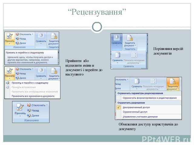 """""""Рецензування"""" Порівняння версій документів Обмеження доступу користувачів до документу Прийняти або відхилити зміни в документі і перейти до наступного"""