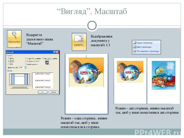 """""""Вигляд"""". Масштаб Відкриття діалогового вікна """"Масштаб"""" Відображення документа у масштабі 1:1 Режим – одна сторінка, змінює масштаб так, щоб у вікні помістилася вся сторінка Режим – дві сторінки, змінює масштаб так, щоб у вікні помістилися дві сторінки"""