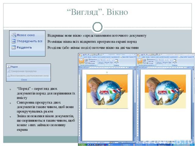"""""""Вигляд"""". Вікно Відкриває нове вікно з представленням поточного документу Розміщає вікна всіх відкритих програм на екрані поряд Розділяє (або знімає поділ) поточне вікно на дві частини """"Поряд"""" – перегляд двох документів поряд для порівняння їх вміст…"""