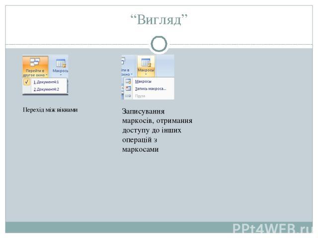 """""""Вигляд"""" Перехід між вікнами Записування маркосів, отримання доступу до інших операцій з маркосами"""