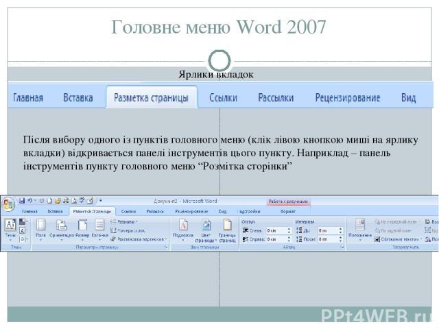 """Головне меню Word 2007 Ярлики вкладок Після вибору одного із пунктів головного меню (клік лівою кнопкою миші на ярлику вкладки) відкривається панелі інструментів цього пункту. Наприклад – панель інструментів пункту головного меню """"Розмітка сторінки"""""""